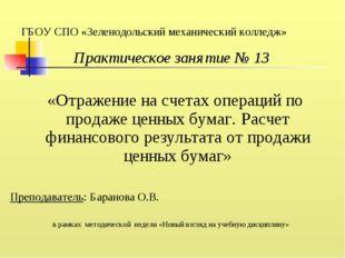 ГБОУ СПО «Зеленодольский механический колледж» Практическое занятие № 13 «Отр