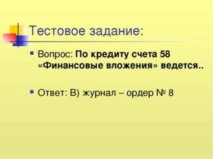 Тестовое задание: Вопрос: По кредиту счета 58 «Финансовые вложения» ведется..