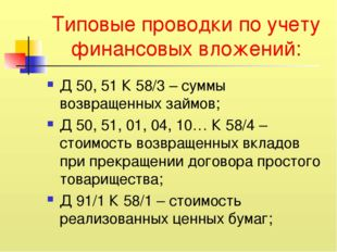Типовые проводки по учету финансовых вложений: Д 50, 51 К 58/3 – суммы возвра