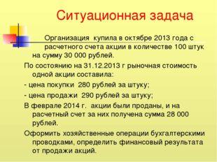 Ситуационная задача Организация купила в октябре 2013 года с расчетного счета