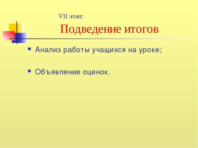 VII этап: Подведение итогов Анализ работы учащихся на уроке; Объявление оцен...