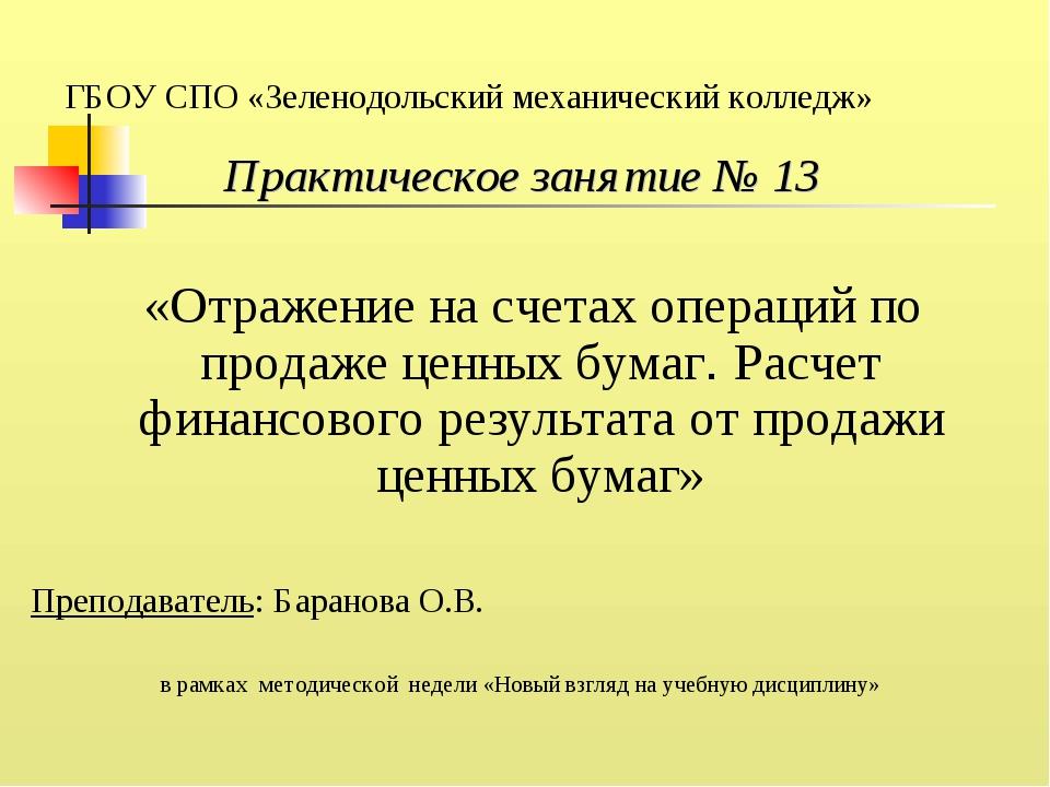 ГБОУ СПО «Зеленодольский механический колледж» Практическое занятие № 13 «Отр...