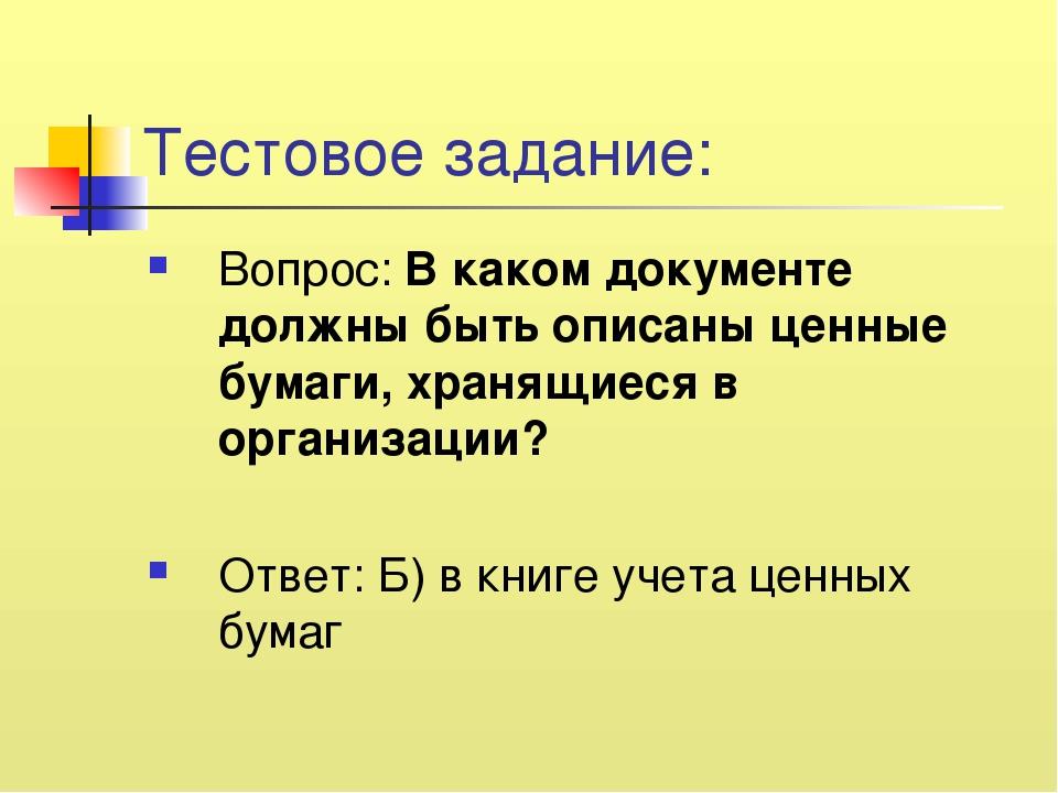 Тестовое задание: Вопрос: В каком документе должны быть описаны ценные бумаги...
