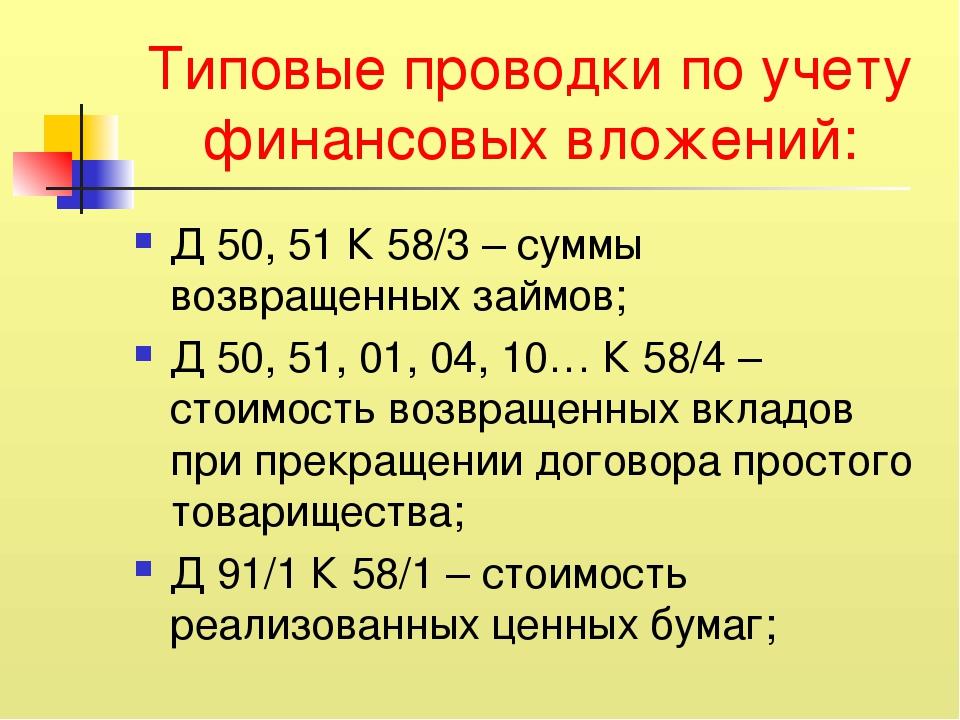 Типовые проводки по учету финансовых вложений: Д 50, 51 К 58/3 – суммы возвра...
