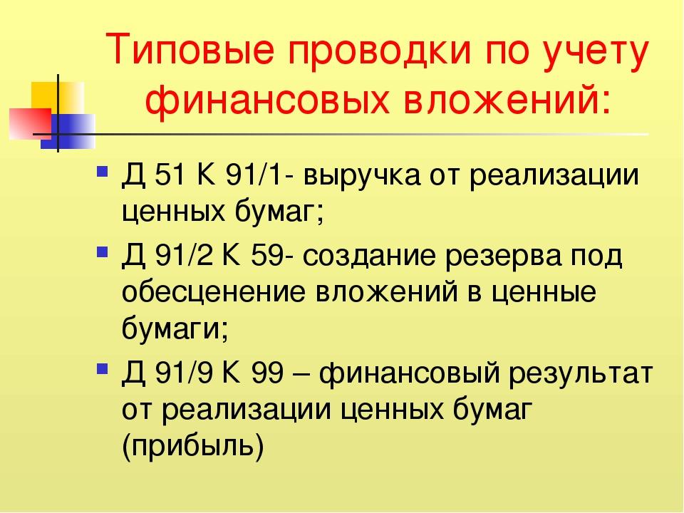 Типовые проводки по учету финансовых вложений: Д 51 К 91/1- выручка от реализ...