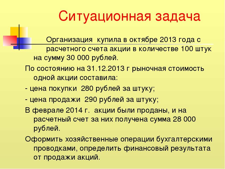 Ситуационная задача Организация купила в октябре 2013 года с расчетного счета...