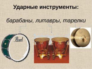 Ударные инструменты: барабаны, литавры, тарелки