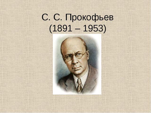 С. С. Прокофьев (1891 – 1953)