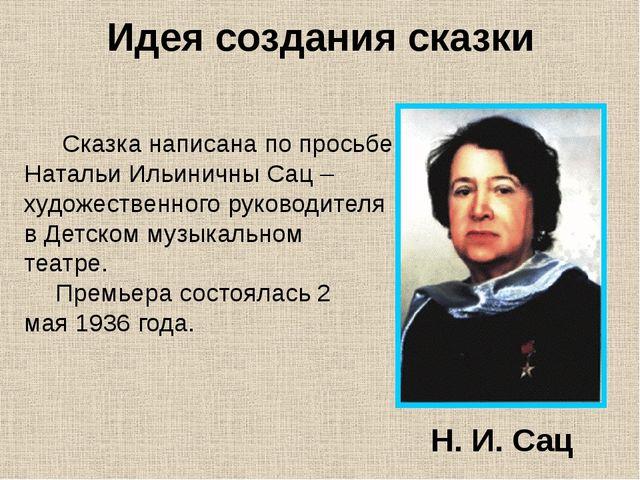 Идея создания сказки Н. И. Сац Сказка написана по просьбе Натальи Ильиничны...