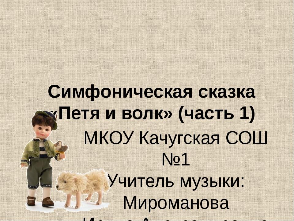 Симфоническая сказка «Петя и волк» (часть 1) МКОУ Качугская СОШ №1 Учитель му...