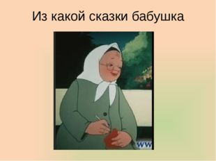 Из какой сказки бабушка