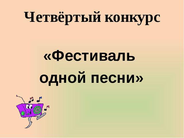 Четвёртый конкурс «Фестиваль одной песни»