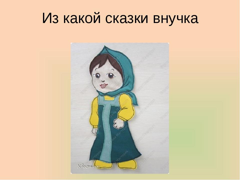 Из какой сказки внучка