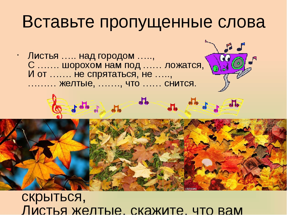 Вставьте пропущенные слова Листья ….. над городом ….., С ……. шорохом нам под...