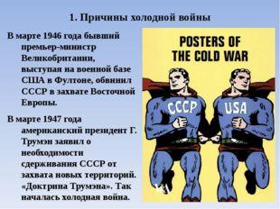1. Причины холодной войны В марте 1946 года бывший премьер-министр Великобрит