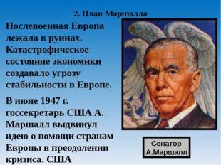 2. План Маршалла Послевоенная Европа лежала в руинах. Катастрофическое состоя