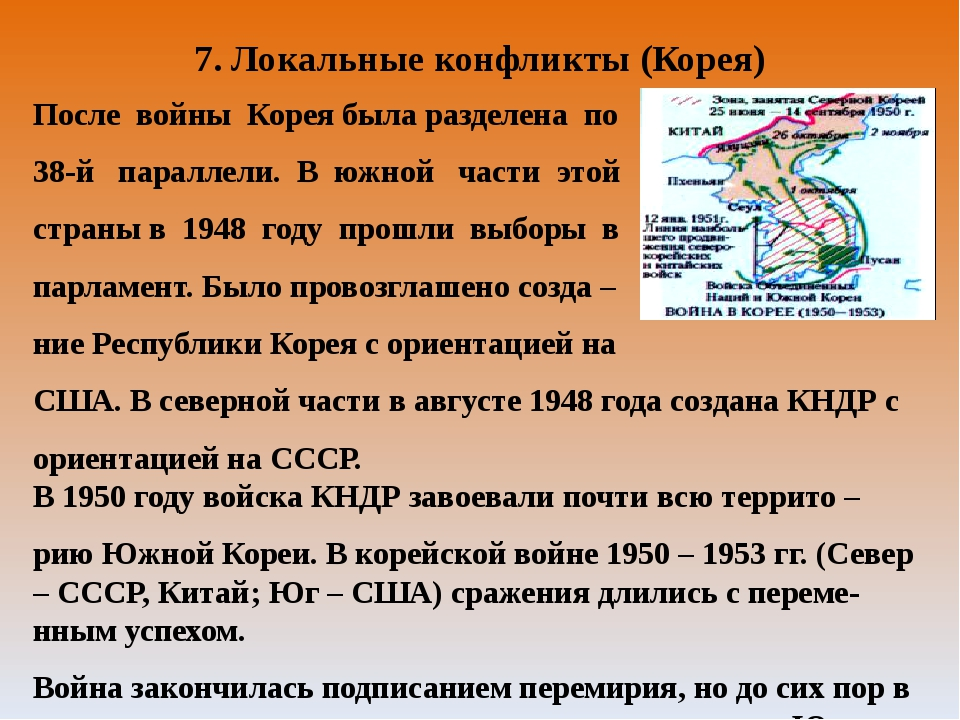 7. Локальные конфликты (Корея) После войны Корея была разделена по 38-й парал...