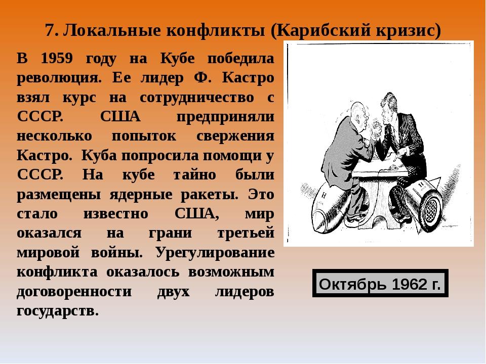 7. Локальные конфликты (Карибский кризис) В 1959 году на Кубе победила револю...