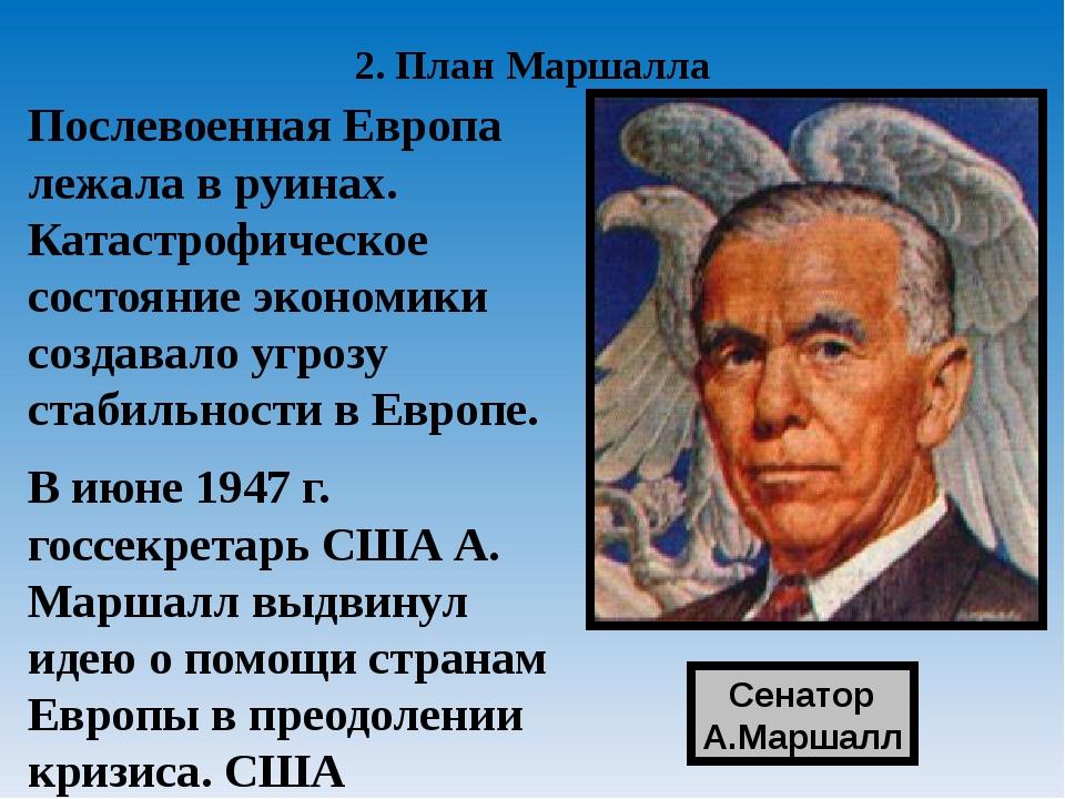 2. План Маршалла Послевоенная Европа лежала в руинах. Катастрофическое состоя...