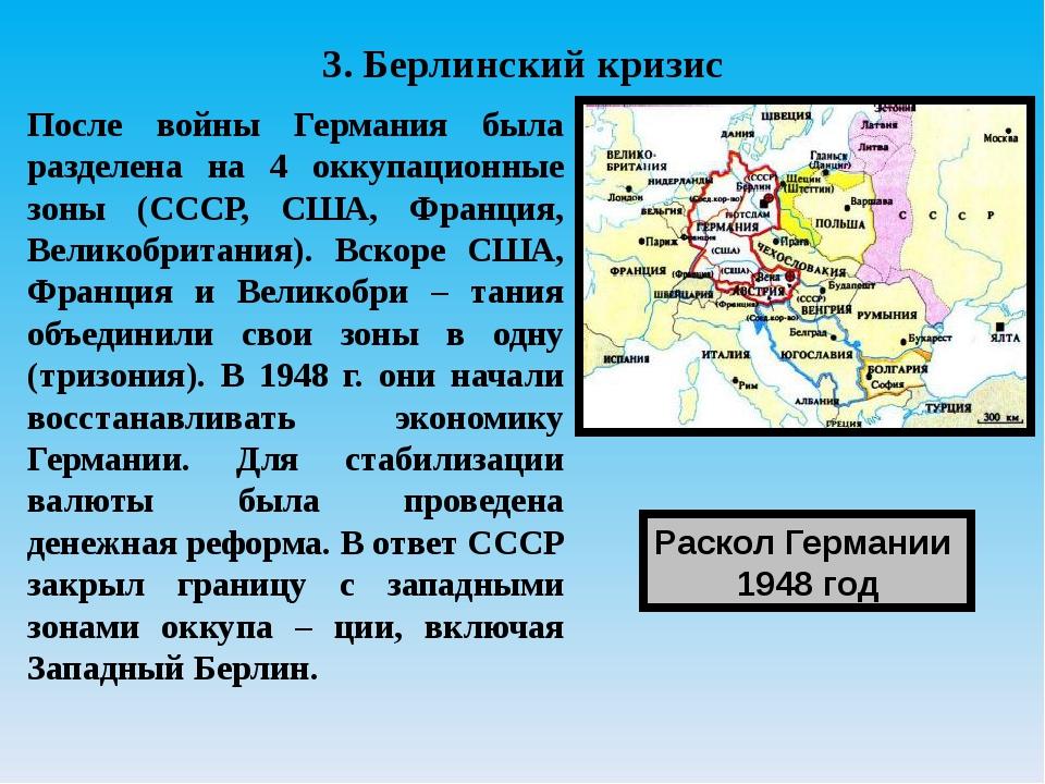 3. Берлинский кризис После войны Германия была разделена на 4 оккупационные з...