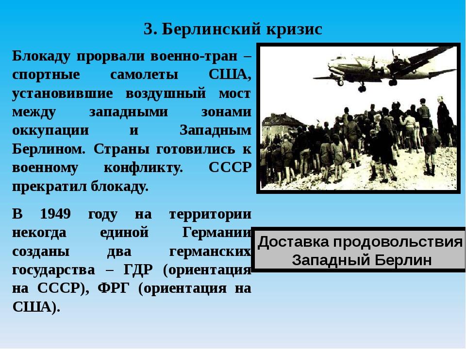 3. Берлинский кризис Блокаду прорвали военно-тран – спортные самолеты США, ус...