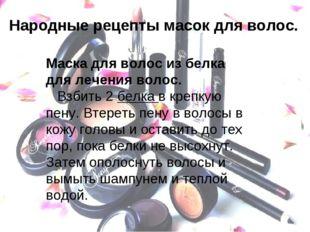 Народные рецепты масок для волос. Маска для волос из белка для лечения волос.