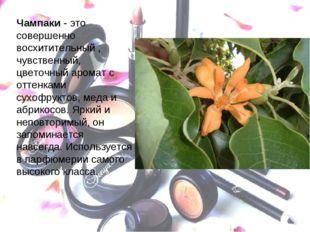 Чампаки - это совершенно восхитительный , чувственный, цветочный аромат с отт