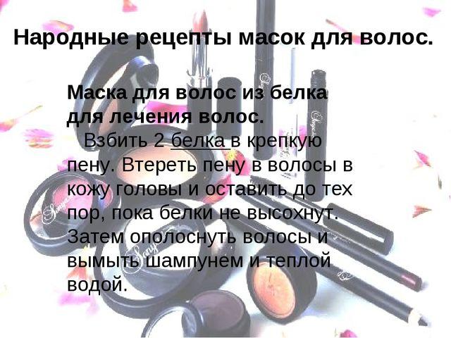 Народные рецепты масок для волос. Маска для волос из белка для лечения волос....