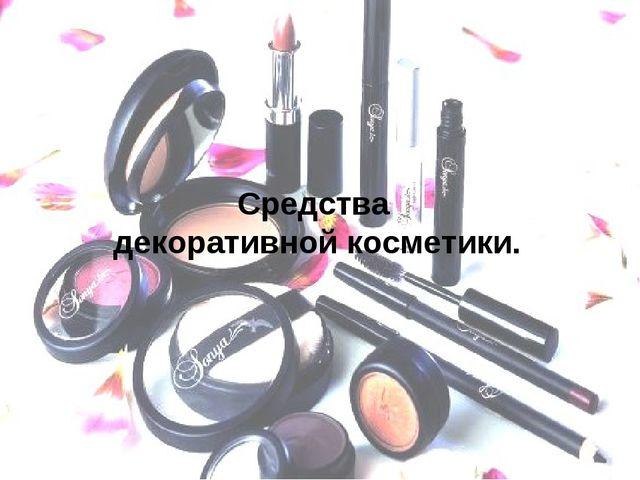 Средства декоративной косметики.