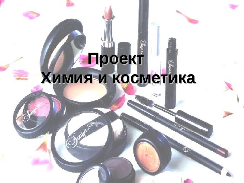 Проект Химия и косметика