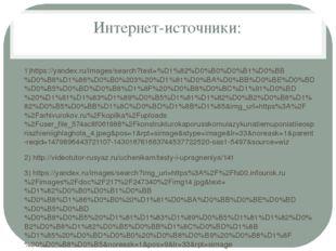 Интернет-источники: 1)https://yandex.ru/images/search?text=%D1%82%D0%B0%D0%B1