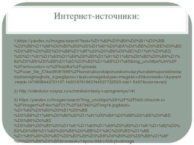 Интернет-источники: 1)https://yandex.ru/images/search?text=%D1%82%D0%B0%D0%B1...