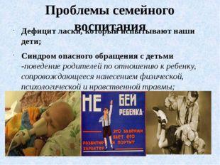 Дефицит ласки, который испытывают наши дети; Синдром опасного обращения с дет