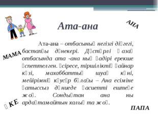 Ата-ана Ата-ана – отбасының негізгі діңгегі, бастапқы дәнекері. Дәстүрлі Қаза