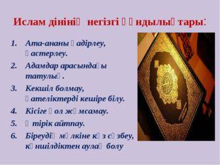 Ислам дінінің негізгі құндылықтары: Ата-ананы қадірлеу, қастерлеу. Адамдар ар