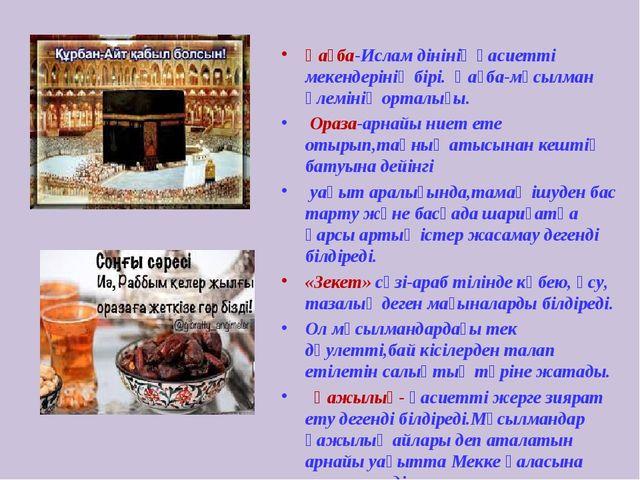 Қағба-Ислам дінінің қасиетті мекендерінің бірі. Қағба-мұсылман әлемінің ортал...