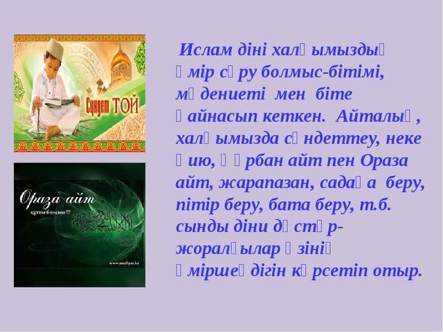 Ислам діні халқымыздың өмір сүру болмыс-бітімі, мәдениеті мен біте қайнасып...