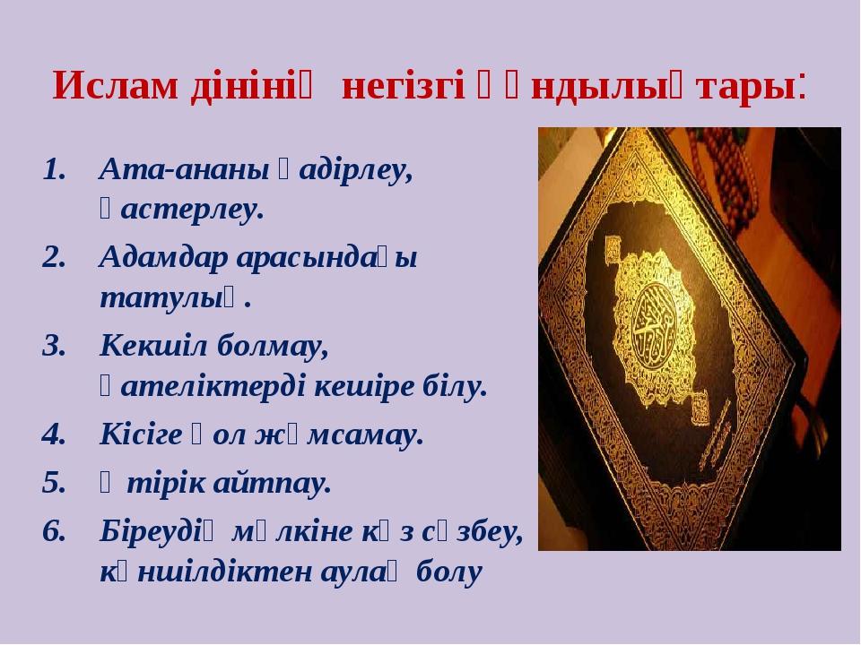 Ислам дінінің негізгі құндылықтары: Ата-ананы қадірлеу, қастерлеу. Адамдар ар...