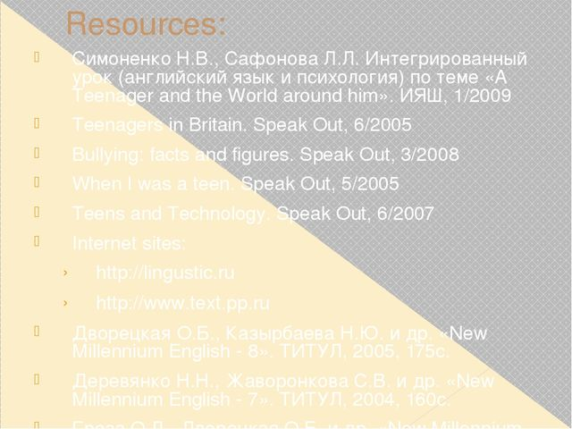 Resources: Симоненко Н.В., Сафонова Л.Л. Интегрированный урок (английский язы...
