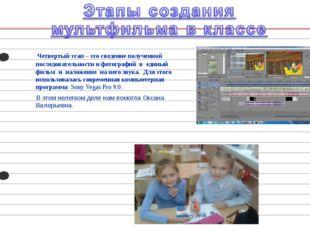 Четвертый этап – это сведение полученной последовательности и фотографий в е
