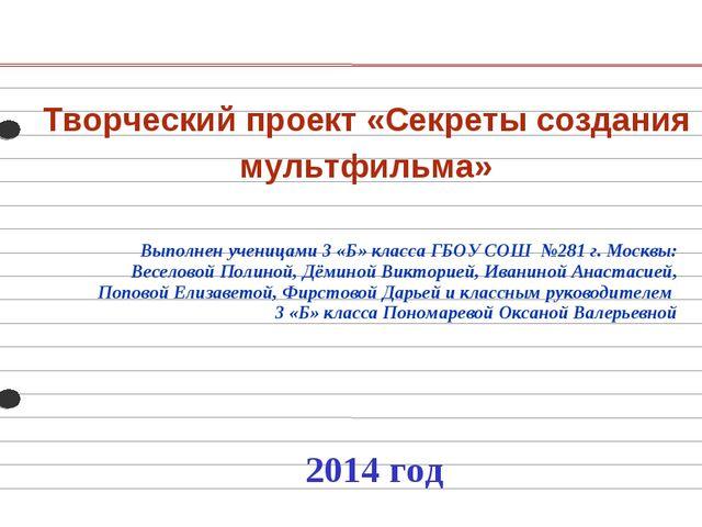 Творческий проект «Секреты создания мультфильма» Выполнен ученицами 3 «Б» кла...