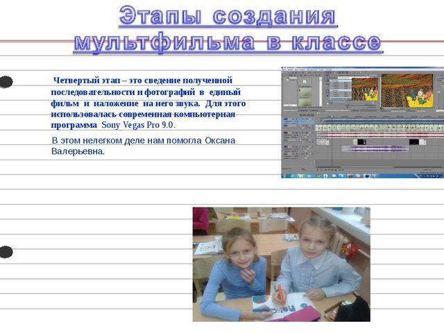 Четвертый этап – это сведение полученной последовательности и фотографий в е...