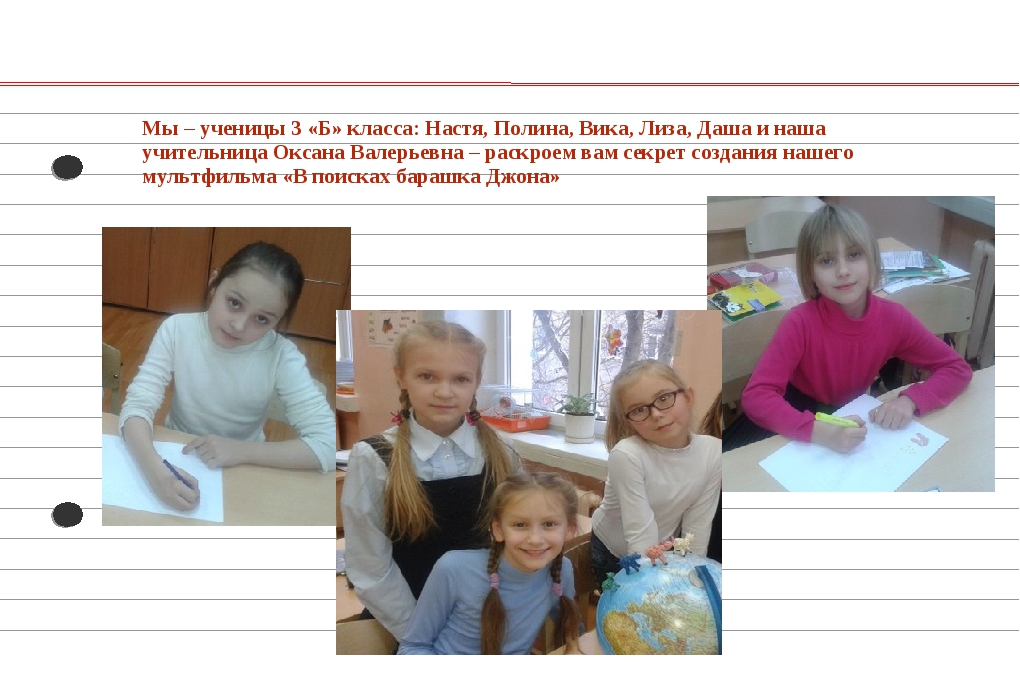 Мы – ученицы 3 «Б» класса: Настя, Полина, Вика, Лиза, Даша и наша учительница...