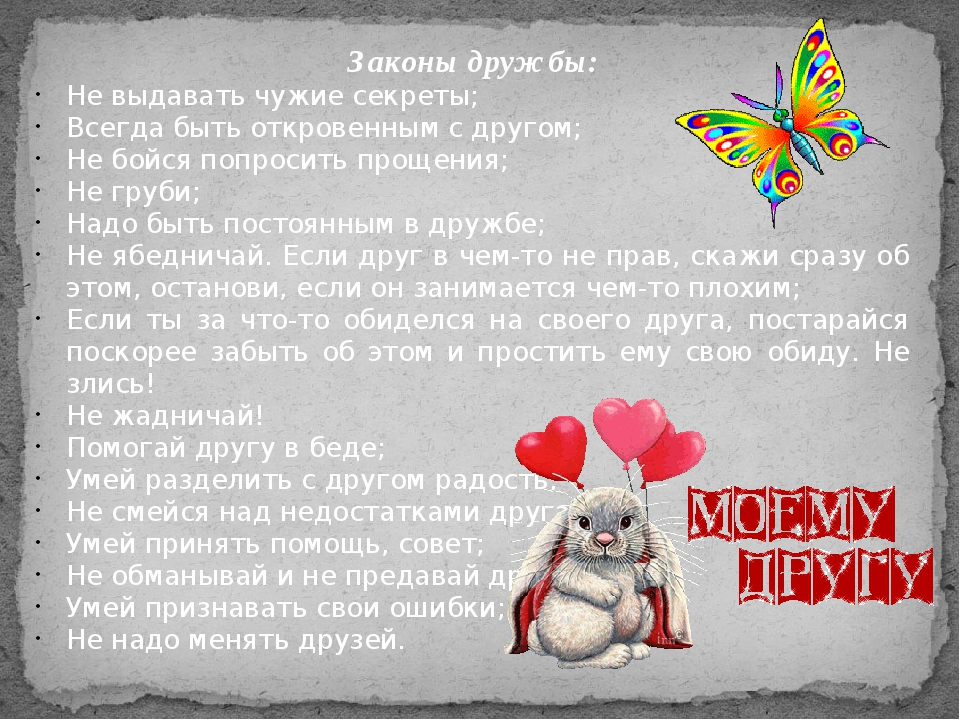 Законы дружбы: Не выдавать чужие секреты; Всегда быть откровенным с другом; Н...