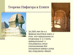 Теорема Пифагора в Египте За 2000 лет до н.э. древние египтяне знали о том, ч