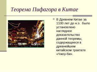 Теорема Пифагора в Китае В Древнем Китае за 1100 лет до н.э. было установлено