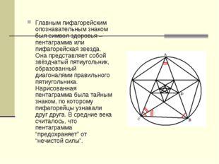 Главным пифагорейским опознавательным знаком был символ здоровья – пентаграмм