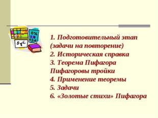 1. Подготовительный этап (задачи на повторение) 2. Историческая справка 3. Те