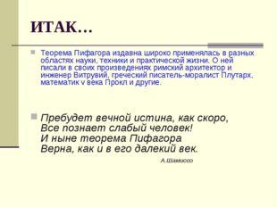 ИТАК… Теорема Пифагора издавна широко применялась в разных областях науки, те