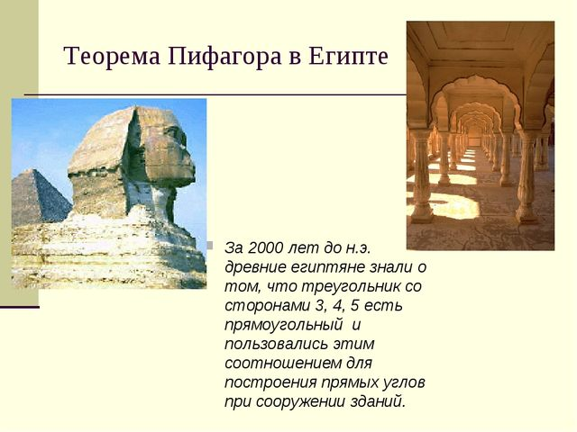 Теорема Пифагора в Египте За 2000 лет до н.э. древние египтяне знали о том, ч...